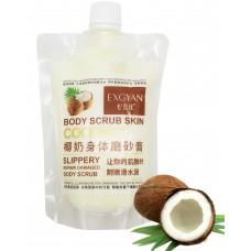 Скраб для тела Exgyan Body Scrub